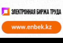 Информационный портал «Работа»